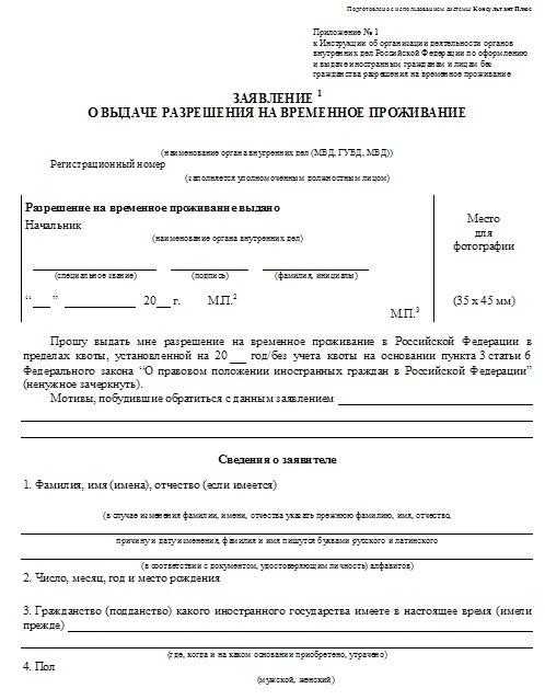 заявление на согласие на проживание и регистрацию бланк - фото 4