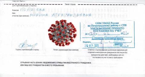 Регистрация иностранных граждан COVID-19