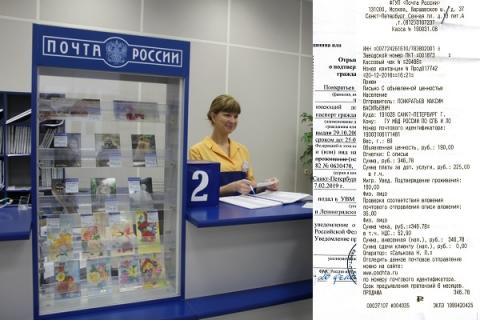 Как подать уведомление о подтверждении проживания по почте